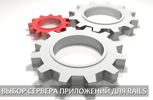 Locum: Выбор сервера приложений для Rails