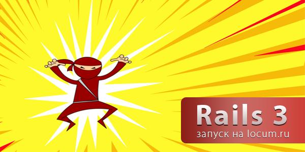 Locum.ru: запуск Rails 3
